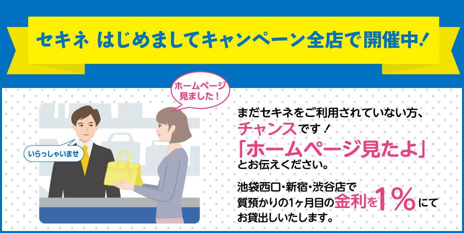 質セキネ|池袋・新宿・渋谷 質屋セキネの公式サイト